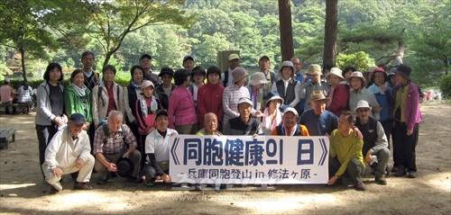 再度山에 오른 《동포건강의 날》 참가자들