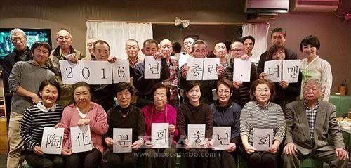 교또 미나미지부 도까분회의 송년회 참가자들