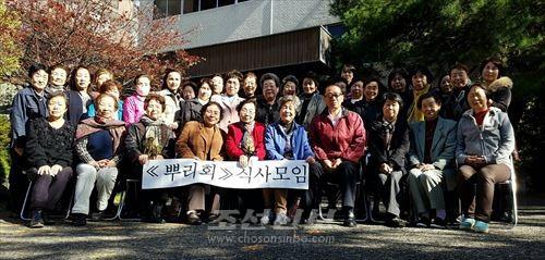 《뿌리회》모임 참가자들