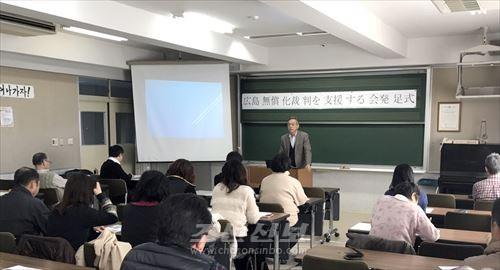 《히로시마무상화재판을 지원하는 회》의 발족식