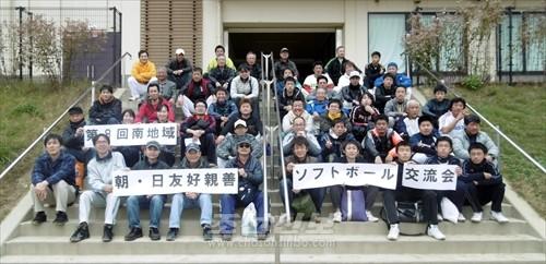 《제8차 미나미지역 조일우호친선 소프트볼교류회》참가자들