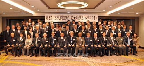 제5차 조대창립 60돐기념사업실행위원회의 참가자들