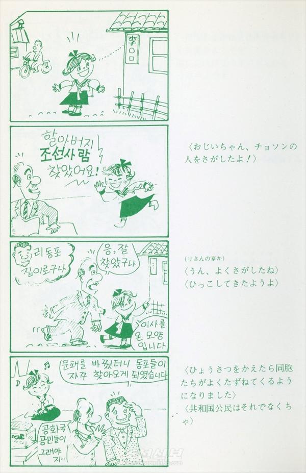 【만화】이쁜이로 보는 우리 력사 5