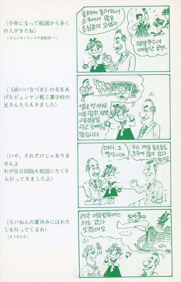 【만화】이쁜이로 보는 우리 력사 2