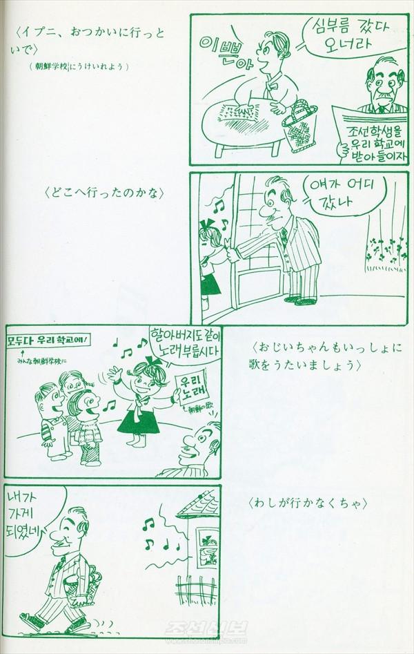 【만화】이쁜이로 보는 우리 력사 13