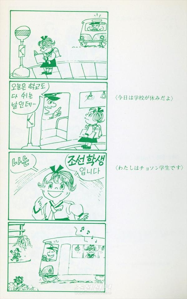 【만화】이쁜이로 보는 우리 력사 18