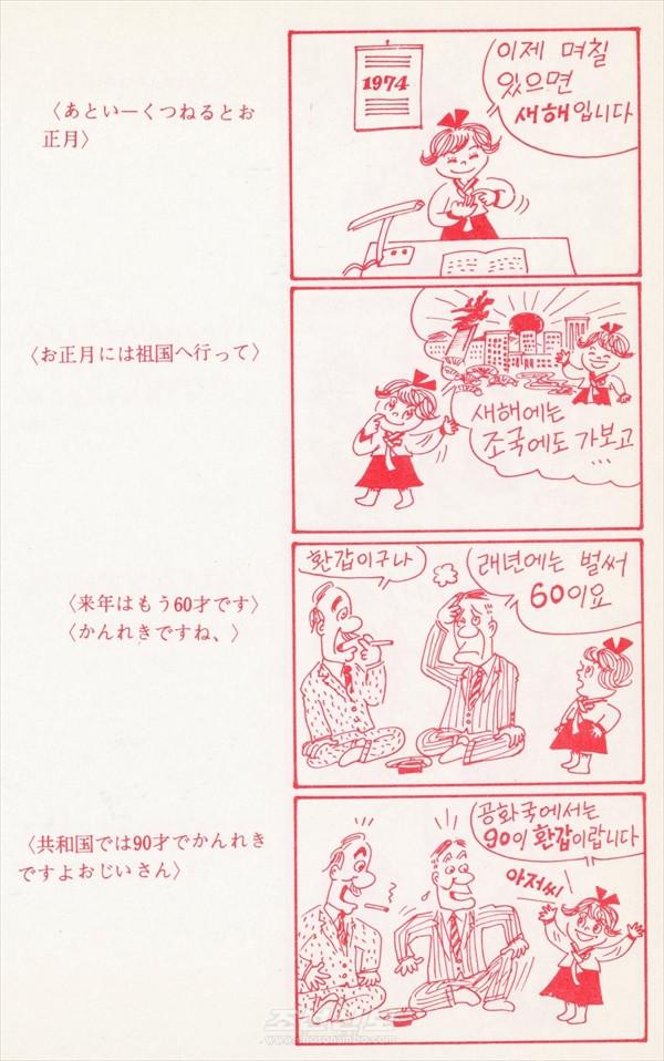 【만화】이쁜이로 보는 우리 력사 24