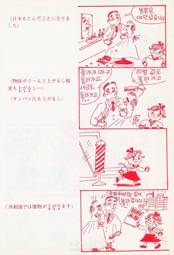 【만화】이쁜이로 보는 우리 력사 23