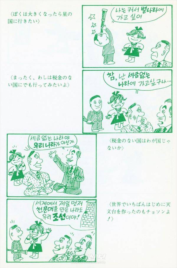 【만화】이쁜이로 보는 우리 력사 20