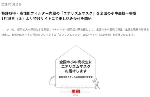 《유니크로》 마스크기증, 외국인학교는 신청 못해/《담당자의 잘못된 인식때문》이라고 설명