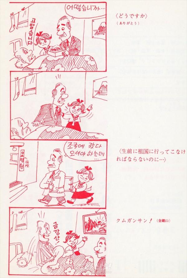 【만화】이쁜이로 보는 우리 력사 28