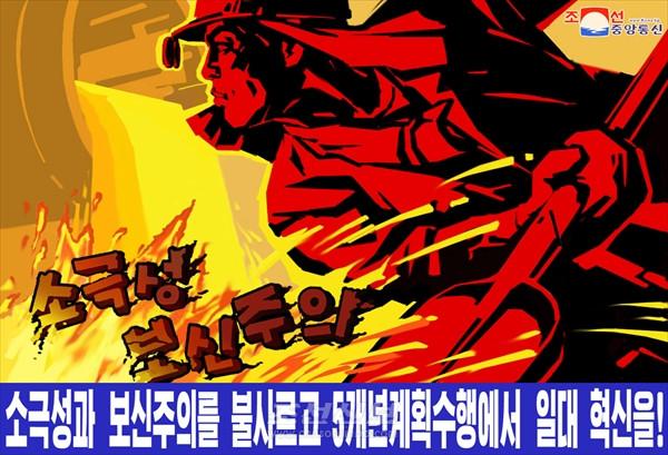 〈조선경제 부흥을 위한 혁신 3〉인민의 지지속에 벌리는 낡은것과의 투쟁