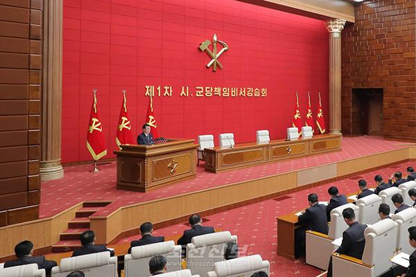 제1차 시, 군당책임비서강습회 3일회의 진행