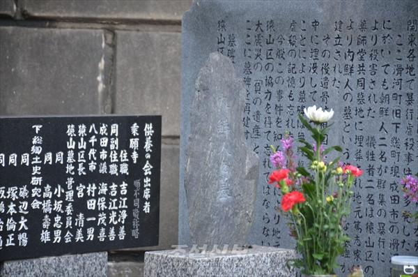 〈간또대진재 조선인학살98돐〉 지바현 나리다시에서 첫 공양제/일본 유지들이 묘비를 발굴, 위령비를 재건